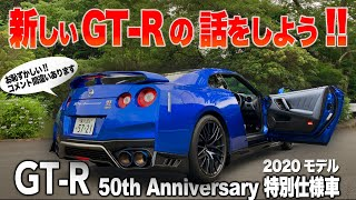 570ps 一般道であつかいきれるの? NISSAN GT-R 2020年モデル 50th Anniversary Model E-CarLife with YASUTAKA GOMI 五味やすたか