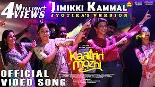 Jyotika & Lakshmi Manchu in Jimikki Kammal | Kaatrin Mozhi