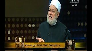 #والله_أعلم | د. علي جمعة: من علامات الساعة الصغرى ظهور الخوارج