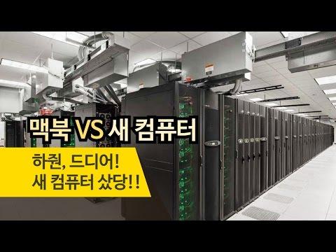 GTX1070 달린 새로운 컴퓨터 사다! - 하줜의 원래 맥북 VS 새 컴퓨터 비교하기