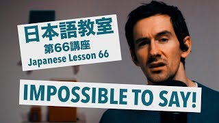 Advanced Japanese Lesson #66: Difficult to say Japanese / 上級日本語:レッスン 66「言いにくい日本語」