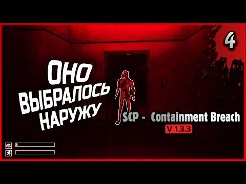 SCP - Containment Breach [1.3.3] #4 - Оно выбралось наружу!