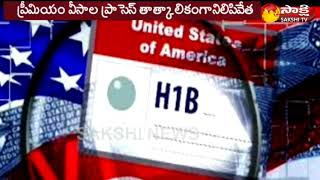 H-1B Visa Premium Processing Temporarily Suspended By US - netivaarthalu.com