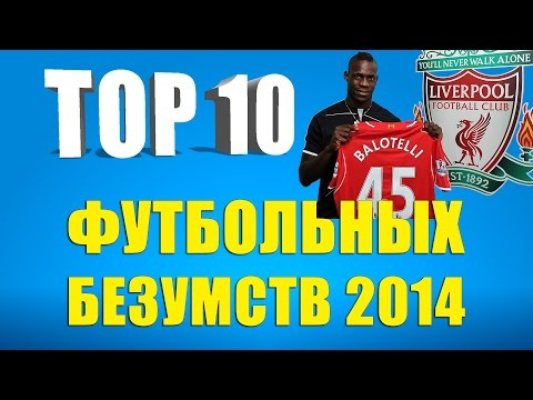 ТОП 10 футбольных безумств 2014