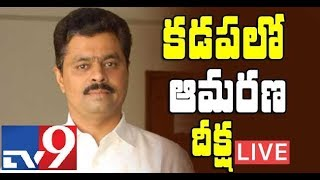 CM Ramesh LIVE Hunger Strike for Kadapa Steel factory - Day 2