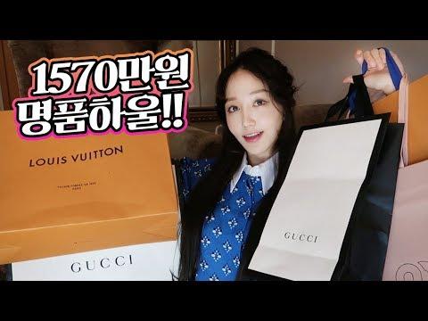 1570만원 질러 왔어요!!!!💸 명품 하울/언박싱 같이 뜯어요!!! Luxury Haul | 한별 Hanbyul