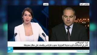 ليبيا ـ قتلى في اشتباكات قرب العزيزية وقصف على مطار معيتيقة