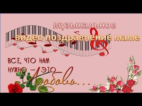 Музыкальная открытка поздравление с днем мамы