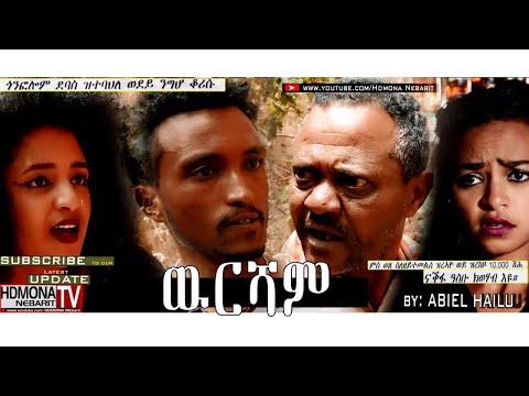 HDMONA -  ውርሻም ብ ኣቤል ሃይለ (ዒዙ) Wrsham by Abel Haile (Izu) - New Eritrean Comedy 2018
