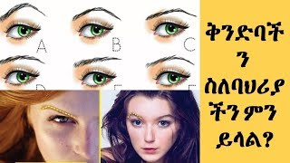 What Your Eyebrow Shape Can Say About Your Personality