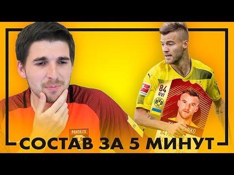 АНДРЕЙ ЯРМОЛЕНКО В FIFA 18: ЛУЧШАЯ КАРТОЧКА