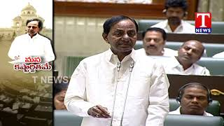 CM KCR Speaks About Schemes  | Assembly  Telugu