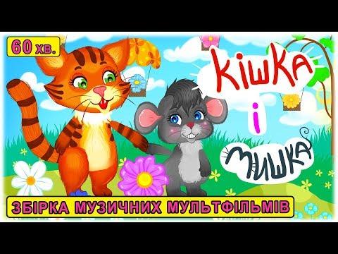Збірка пісень КІТ І МИШКА 😻 Українські пісні для дітей - Музичні мультфільми - З любов'ю до дітей