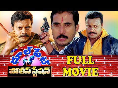 DHOOLPET POLICE STATION | TELUGU FULL MOVIE | SAIKUMAR | SATHYA PRAKASH | TELUGU CINEMA ZONE