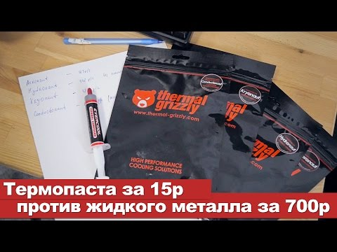 Термопаста за 15р. против жидкого металла за 700