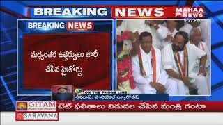 High Court Relief for Komatireddy Venkat Reddy and  Sampath Kumar