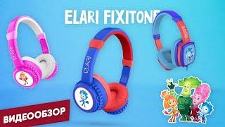 Безопасные детские наушники Elari Fixitone | Сравнение беспроводной и проводной модели