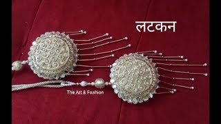 patch से fancy लटकन बनाएं | How to make different style Latkan for Bridal Lehenga