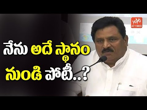 AP Home Minister Chinarajappa Contest From Peddapuram In AP Elections 2019 | AP News | YOYO AP Times