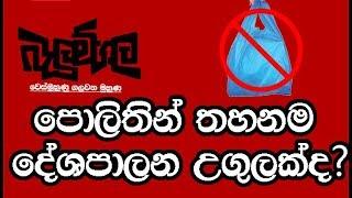Balumgala - පොලිතින් තහනම දේශපාලන උගුලක්ද? - 23rd August 2017