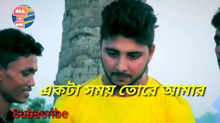 Ekta somoy tore ami sobi vabitam!!  New bangla song 2018 !!
