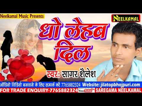 2018 का सबसे हिट दर्द भरा गीत - Dho Lehab Dil - Singer Sagar Shailesh- New Sad Song 2018
