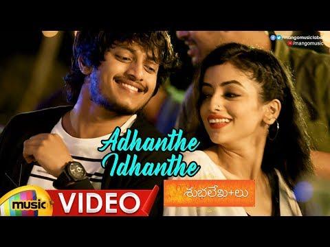 Adanthe Idanthe Full Video Song | Shubhalekhalu Telugu Movie Songs | KM Radha Krishnan | Mango Music
