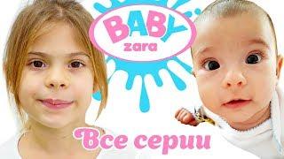 Baby Zara все серии! Видео для детей