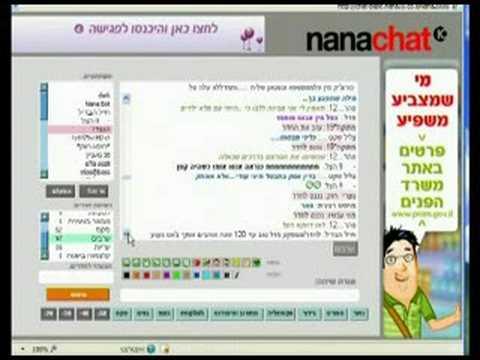 נענע 10 nana chat