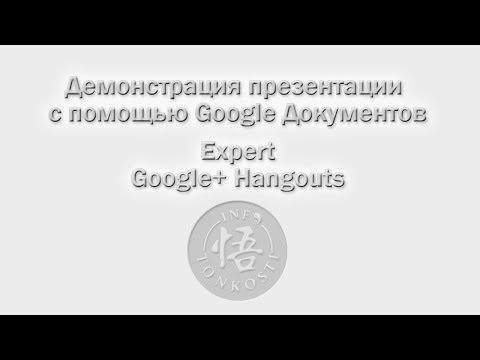 Google+ Hangouts настройка и демонстрация презентации с использованием сервиса Google Документы