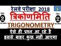 त्रिकोणमिति(TRIGONOMETRY)|| PART 1/Math Shortcuts 2018|| Maths Tricks In Hindi|| Tricky Maths MD CLA
