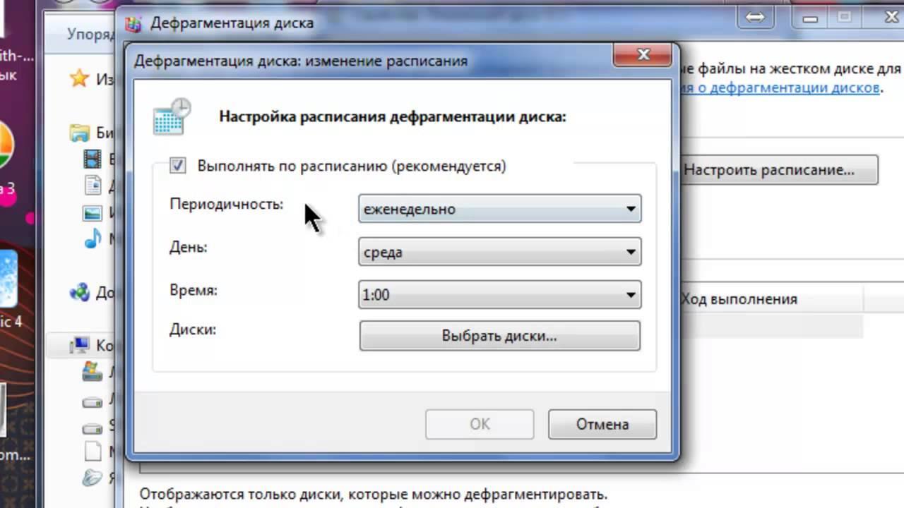 Как сделать дефрагментация жесткого диска windows 7