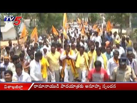 TDP Ex MLA Gavireddy Ramanaidu Padayatra for AP Special Status | Visakha | TV5 News
