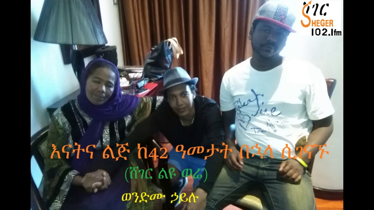 Sheger 102.1 FM መቆያ: Mother And Son Reunited After 42 Years