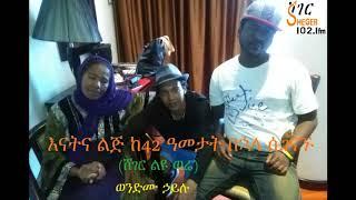 Sheger Liyu Were - Wondimu Hailu ShegerFM WondimuHailu Liyu Were