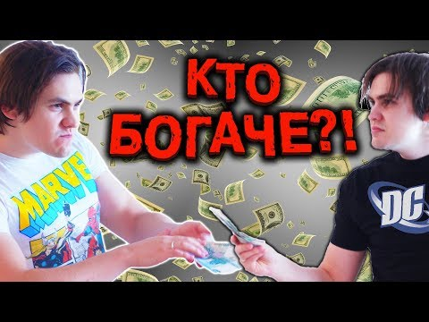 DC vs MARVEL | КТО БОГАЧЕ?!