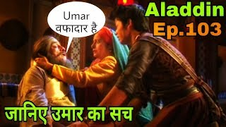 Aladdin – Naam Toh Suna Hoga ||  4th january 2019 || Aladdin - Ep Upcoming 103, 104