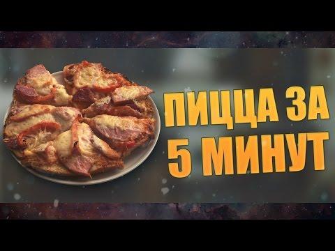Как приготовить быструю пиццу?!   How to make fast pizza?