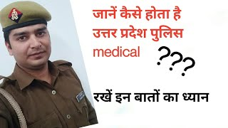 UP Police Constable medical test me Kya hota h/kaise hota h
