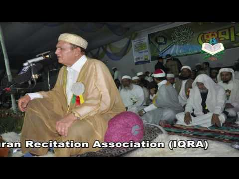 Dr. Qari Ahmed Naina in 16th International Quran Recitation Conference Chittagong,Bangladesh-2016