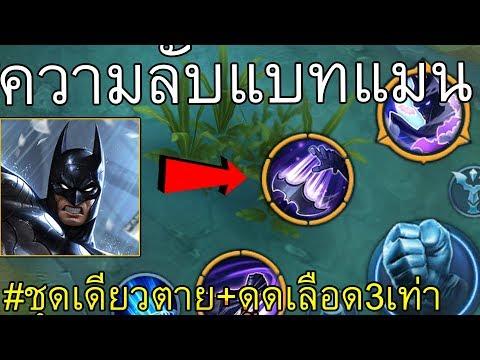 เก่งขึ้น3เท่า! ความลับของ Batman ที่คุณอาจไม่เคยรู้   Rov: สาระมีอยู่จริง
