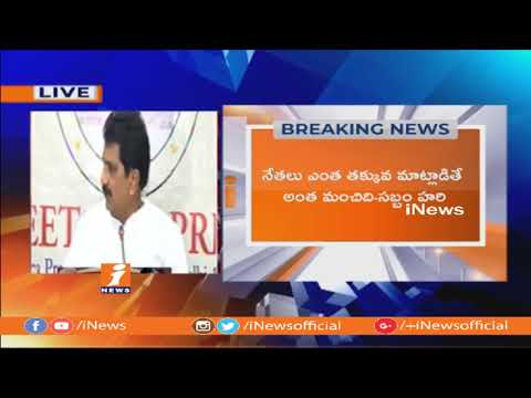 EX MP Sabbam Hari Over AP Bifurcation Promises And Special Status | iNews