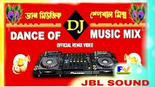 Super Hit Dj Song - Dj Song - Dj Music Sounds - JBL Sound.
