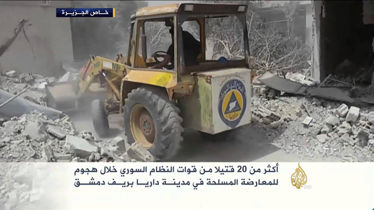 20 قتيلا من قوات النظام السوري بداريا بريف دمشق