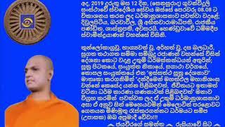 Ven.Henduwawe Dhammadeepa Thero - 2019.01.12 - 08.08 හෙණ්ඩුවාවේ ධම්මදීප ස්වාමීන්ද්රයාණන් වහන්සේ