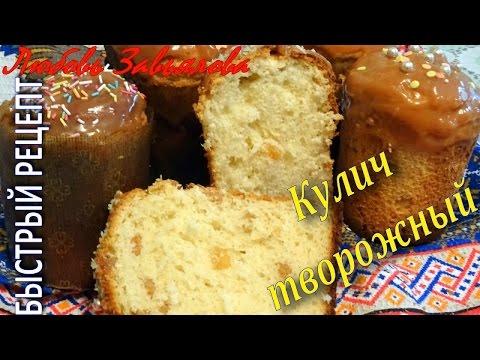 Кулич творожный- БЫСТРЫЙ РЕЦЕПТ ВКУСНЫХ КУЛИЧЕЙ!/Cake of curd cheese - QUICK RECIPE