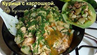 Картошка с курицей. Жаркое по домашнему, очень вкусно и просто.