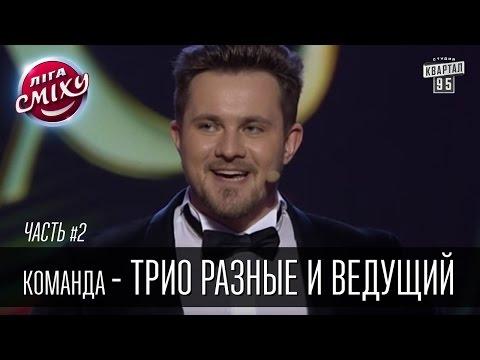 Команда - Трио разные и ведущий, г. Киев | Лига Смеха 2016, 2й фестиваль, Одесса - часть вторая