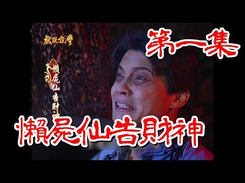 台劇-戲說台灣-懶屍仙告財神