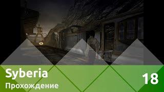 Прохождение игры сибирь видео комсомольск